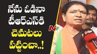 నేను ఓడినా టీఆర్ఎస్ కు చెమటలు పట్టించా - DK Aruna | Face To Face | TV