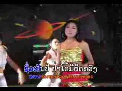 Lao Music: From Mix Vcd Samnesidabor video