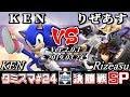 【スマブラSP】タミスマ#24 決勝戦 KEN(ソニック) VS りぜあす(シーク/ロボット/ピット) - オンライン大会