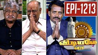 Vidiyale Vaa | Epi 1213 | 06/02/2018 | Kalaignar TV