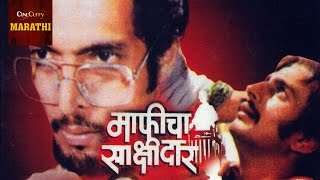 Maficha Sakshidaar - Marathi Full Movie (1986) | Nana Patekar, Mohan Gokhale | Marathi Drama Movies
