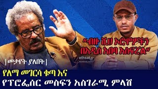 Professor Mesfin Woldemariam About Lemma Megersa's Recent Speech