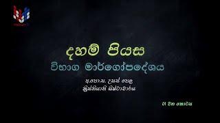 DAHAM PIYASA - VIBHAGA MARGOPADESHAYA - EP 01 - 12 09 2020