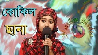 ও কোকিল ছানা আমার যদি থাকতো তোমার মত দুটি ডানা । Miftahul Jannat । Bangla new islamic song 2017