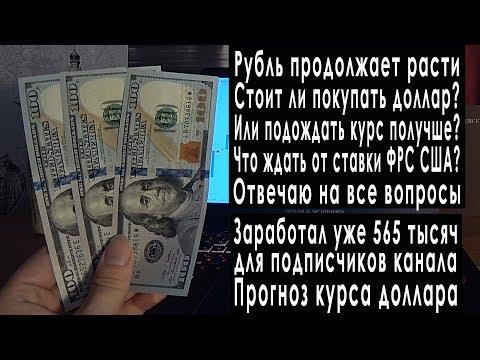 Прогноз курса доллара евро и рубля: рубль растет повышение ставки ФРС США покупать ли доллар сейчас