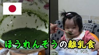 Mai eating spinach's baby food ♪ [Baby]