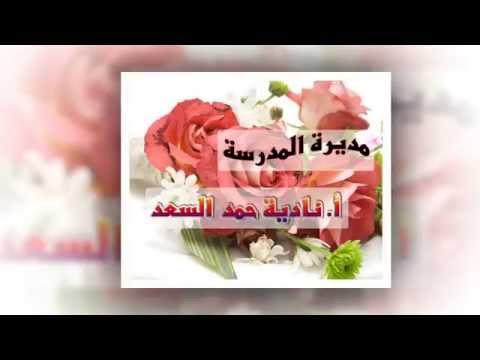 تهنئة يوم المعلم - مدرسة الشيماء بنت الحارث المتوسطة بنات