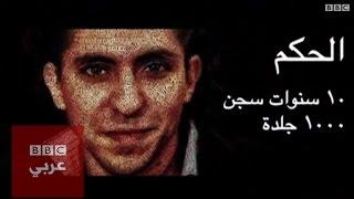 زوجة رائف بدوي لبي بي سي: اتمنى الحرية لرائف