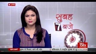 Hindi News Bulletin   हिंदी समाचार बुलेटिन – May 18, 2017 (7 am)