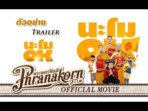 Trailer - นะโม โอเค (Official Phranakornfilm) HD