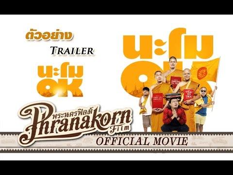 Trailer - นะโม โอเค (Official Phranakornfilm) HD