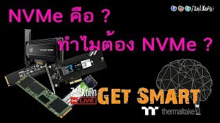 NVMe คืออะไร ? M.2 คืออะไร ? ทำไมต้อง NVMe ? ต่างกับ SATA อย่างไร ? : Get Smart by TT EP#19
