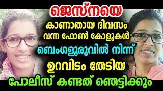 ജെസ്ന കേസില് ദുരൂഹ ഫോണ് വിളികള് ഉറവിടം തേടിയ പോലീസ് കണ്ടത് | Hot News