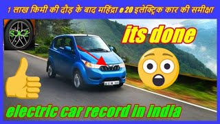 Mahindra e 20 electric car made record in india/mahindra e 20 electric run 01 lakh km in india.
