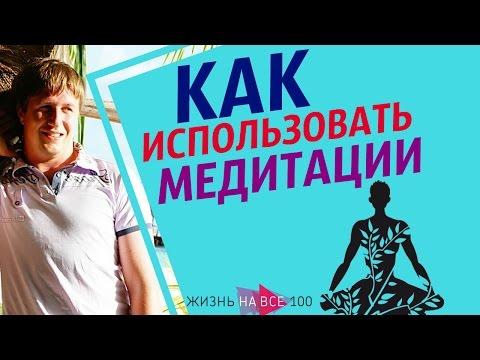 Как использовать медитации / Игорь Алимов / Жизнь На Все 100