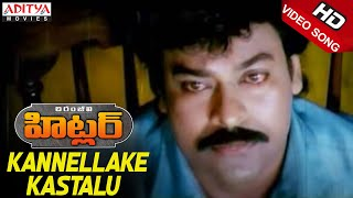 Kannellake Kastalu Video Song - Hitler Video Songs - Chiranjeevi, Rambha