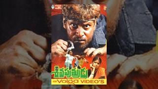 Siva Putrudu Full Lenghth Movie