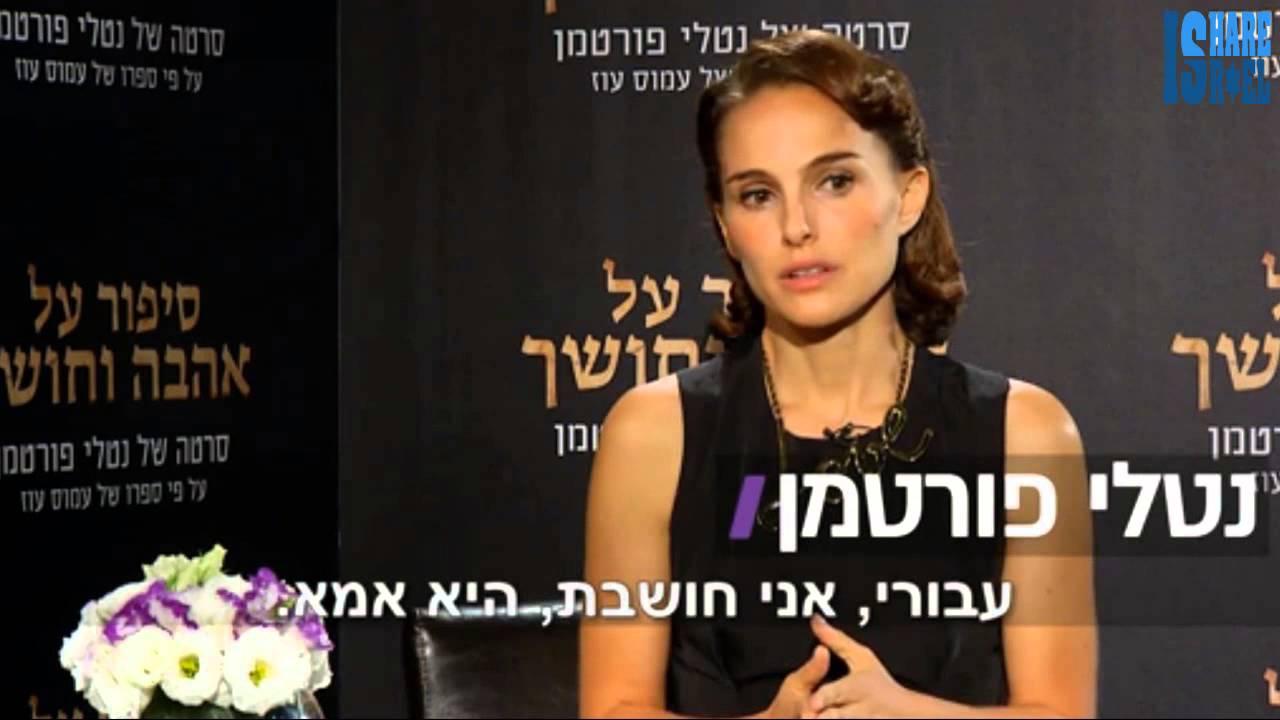 Натали Портман В Израиле