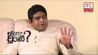 What Happened - Minister Wasantha Senanayake