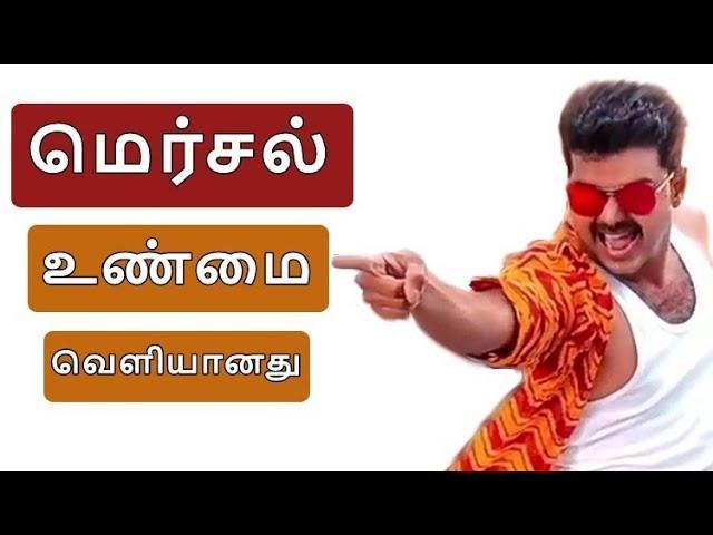மெர்சல் உண்மை வெளியானது | Mersal Video songs | King of Boxoffice Vijay | Mersal mass