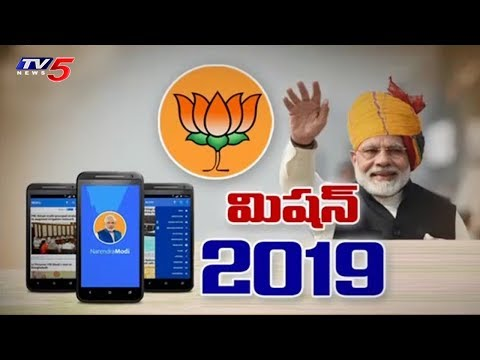 BJP Mission 2019 Political Ation Plan | BJP Namo APP | TV5 News
