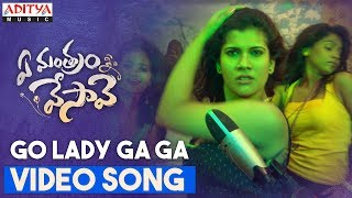 Go Lady Gaga Full   Ye Mantram Vesave s   Vijay Deverakonda, Shivani Singh