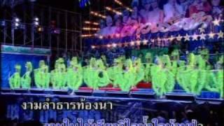 Dao Ja Rat Fah(MV1) #2