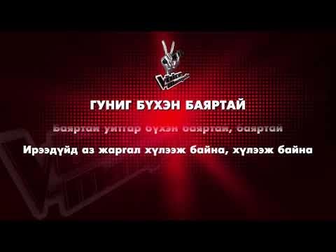 BOLD - GUNIG BUKHEN BAYARTAI  | The Voice of Mongolia 2018