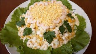 САЛАТ на ПРАЗДНИЧНЫЙ стол Быстрый и очень вкусный салат Рецепт лёгкого ЛЕТНЕГО салата Салат рецепт