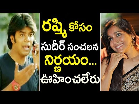 Anchor Rashmi Got Emotional by Sudheer Comments | Facts About Rashmi Susheer Relationship