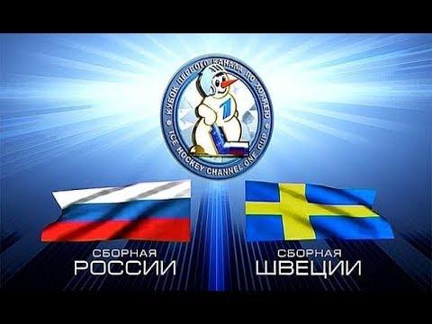 Россия - Швеция 3:1 Кубок первого Канала. Еврохоккейтур 14.12.2017 Обзор матча