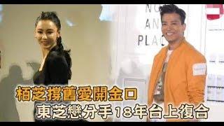 """张柏芝与旧爱分手,时隔18年后二人""""复合"""",受邀助演唱会"""