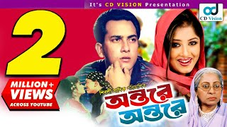 Ontore Ontore (2016) | Full HD Bangla Movie | Salman Shah | Moushumi | Anowara | CD Vision