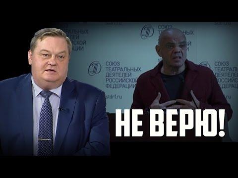 Евгений Спицын. Не верю!