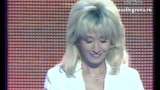 Ирина Аллегрова - Время от времени