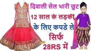 Starting @29 Baby clothes wholesale market || Children cloths wholesale price