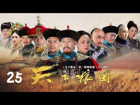 陸劇-天下糧田-EP 25