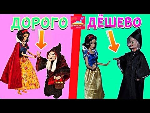 Дорого Дешево Куклы Белоснежка и ведьма от Disney store против поющей Снежки и ведьмы от Bikin Обзор