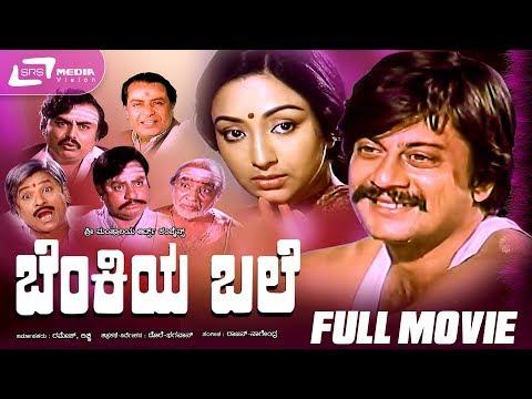 Benkiya Bale -- ಬೆಂಕಿಯ ಬಲೆ|Kannada Full HD Movie Starring Ananthnag, Lakshmi