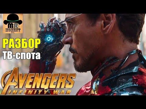 👑 Новый ТВ-Спот - Мстители: Война Бесконечности 2018 ❗ Детальный Разбор ❗
