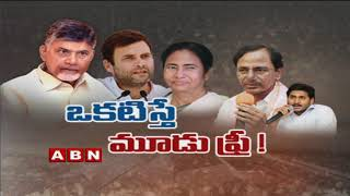 Discussion |  CM Chandrababu Naidu Counter on CM KCR's Gift Statement | Part 2
