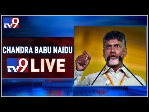 Chandrababu Naidu to release 8th White Paper LIVE || Vijayawada - TV9