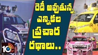 సిద్ధమవుతున్న ఎన్నికల ప్రచార రథాలు… | Election Campaigning Vehicle | Jayalakshmi Designers