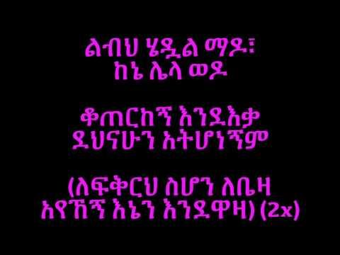 Monika Sisay Libeh Lela Lemdo **LYRICS**