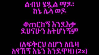 Monika Sisay - Libih Lela Lemdo ልብህ ሌላ ለምዶ (Amharic With Lyrics)