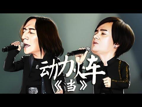 我是歌手-第二季-第9期-动力火车《当》-【湖南卫视官方版1080p】20140307 video