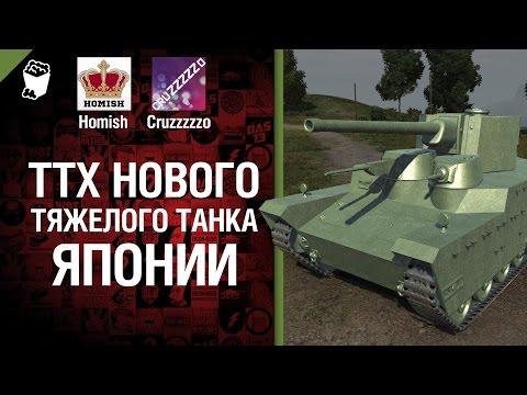 ТТХ нового ТТ Японии - Легкий Дайджест №49 - От Homish и Cruzzzzzo [World Of Tanks]