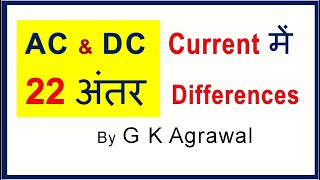 AC vs DC current, - 22 Differences in AC & DC, in Hindi