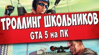 ТРОЛЛИНГ ШКОЛЬНИКОВ (GTA 5 на ПК)