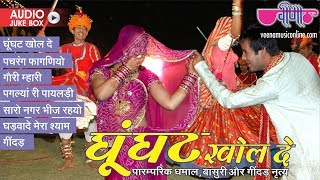 राजस्थान की गली गली में सुनी जाने वाली जबरदस्त होली धमालें | Ghooghat Khol De HD | Holi Dhamal